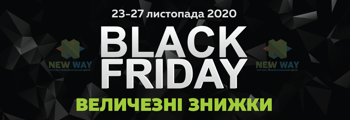 BLACK FRIDAY с 23.11-27.11.2020