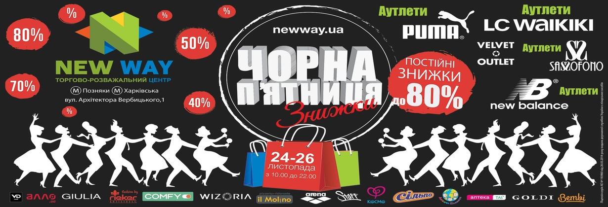 Запрошуємо всіх на Чорна П'ятницю у «New Way» 24, 25, та 26 листопада з 10.00 до 22.00